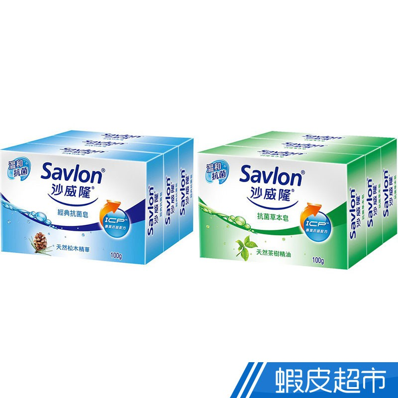沙威隆 經典抗菌皂 100gx3入 現貨 香皂