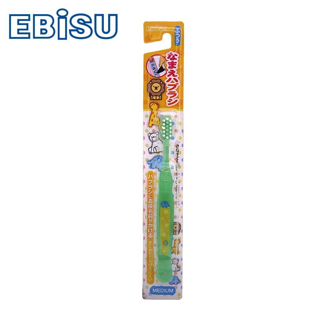 【日本EBiSU惠比壽】-個人識別兒童牙刷