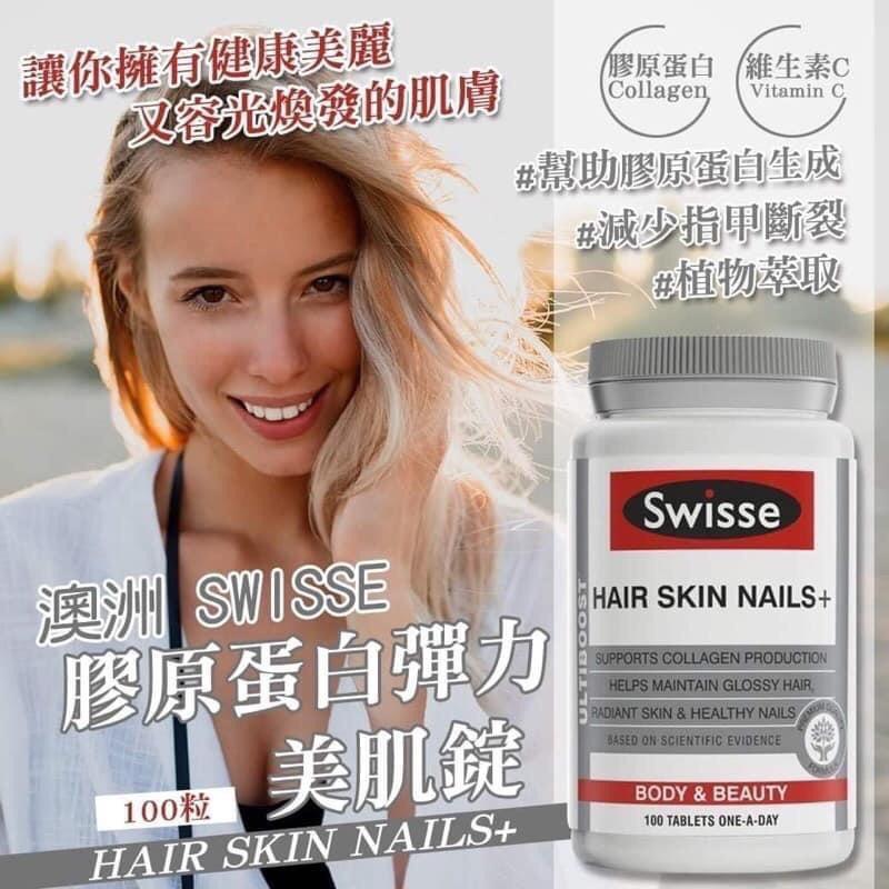 🇦🇺澳洲Swisse 膠原蛋白錠 100錠