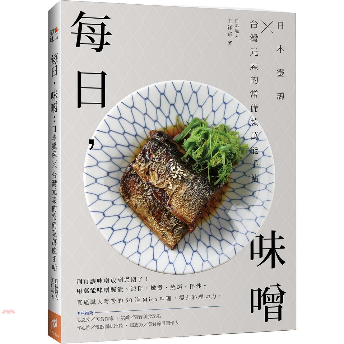 《帕斯頓數位》每日,味噌:日本靈魂╳台灣元素的常備菜萬能手帖[75折]