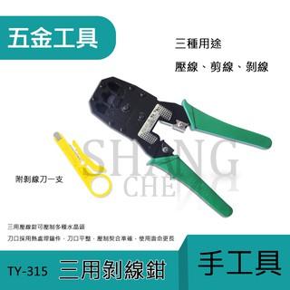 附發票 4P 6P 8P壓線鉗(附贈剝線刀)夾線鉗 剝線刀 壓接鉗 網路夾 RJ45 RJ11 RJ12 臺南市