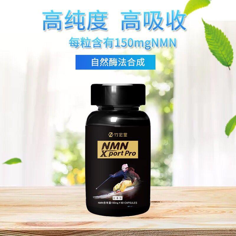 NMN9000Xport Pro日本進口竹宏堂β-烟酰胺單核苷酸NAD+補充劑60粒