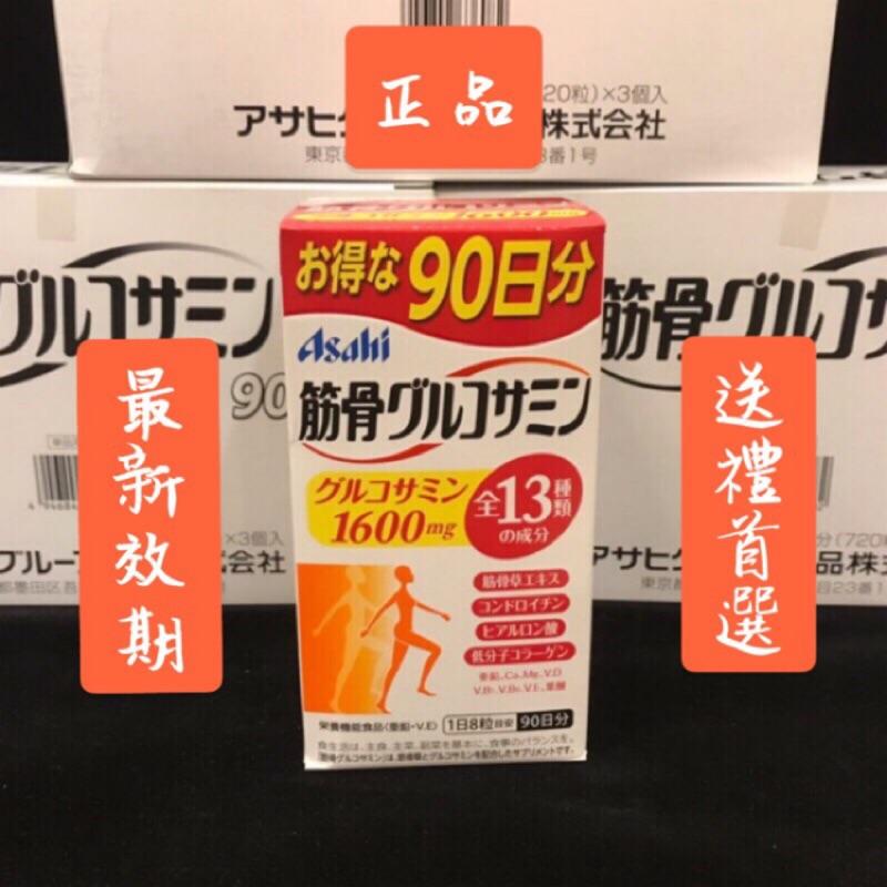 現貨 朝日 Asahi 筋骨 葡萄糖胺 軟骨素 膠原蛋白 720粒 90日份 營養機能食品