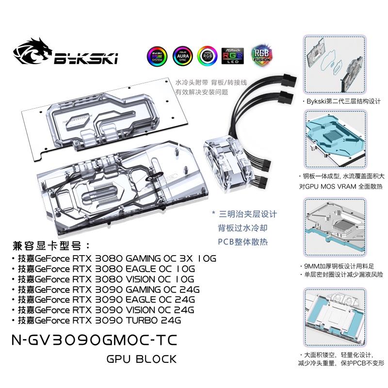 Bykski 水塊用於技嘉 Rtx 3080 遊戲 Oc 3x 10g / 3090 Eagle Oc / Turbo