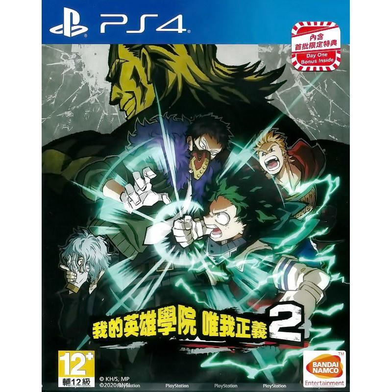 PS4遊戲 我的英雄學院 唯我正義 2 MY HERO 中文版【魔力電玩】
