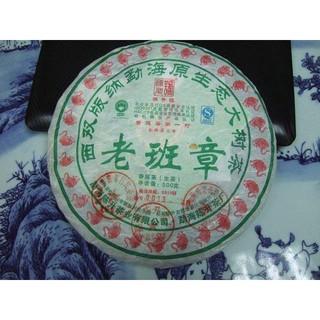 2010陳升號~【老班章】500g限量2010餅