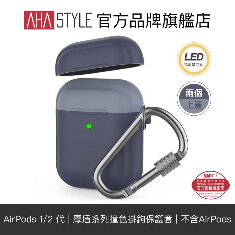 AHAStyle AirPods 【厚盾系列】加厚防摔版保護套 - 撞色掛勾款