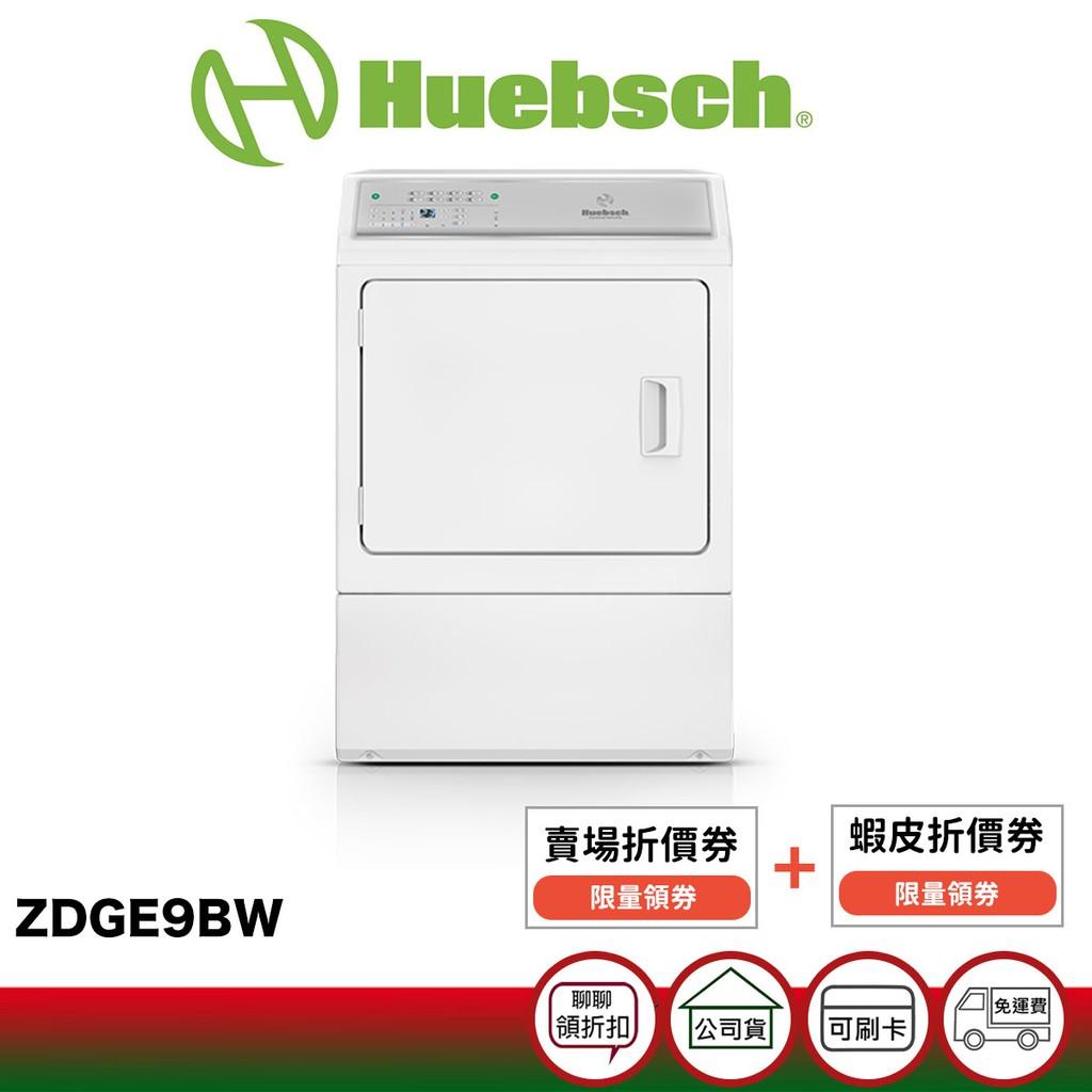 Huebsch 上洋美國優必洗 ZDGE9BW 15公斤 瓦斯型 乾衣機【限時限量領券加碼85折起】
