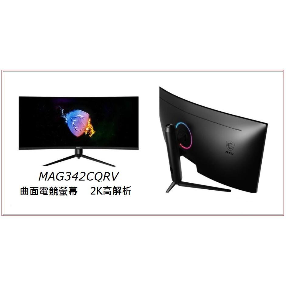 貓太太【3C電腦賣場】現貨-MSI 微星 Optix MAG342CQRV 34型 2K 1500R 曲面電競螢幕