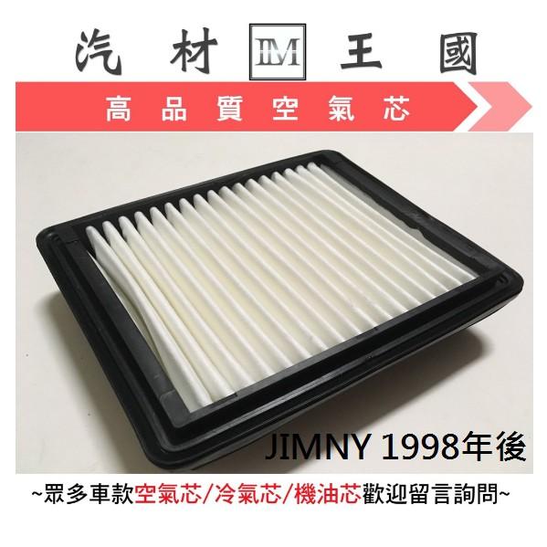 【LM汽材王國】 空氣芯 JIMNY 1998年後 空氣濾清器 空氣心 濾心 濾芯 引擎 鈴木 SUZUKI