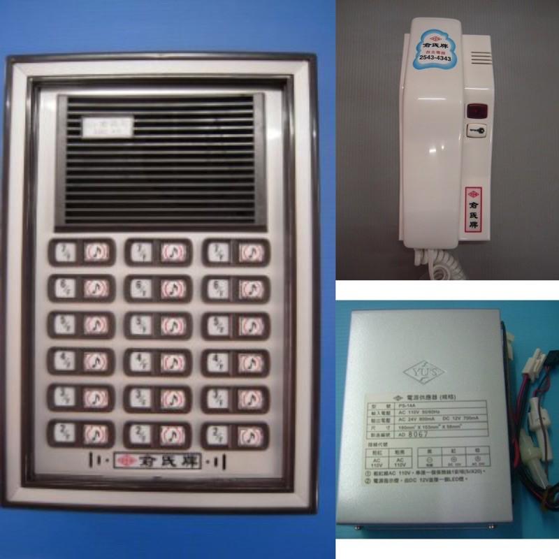 俞氏牌 DP-57A-18門口機1台 LT-320B室內機18台 PS-14A變壓器1台 套裝組 04-22010101