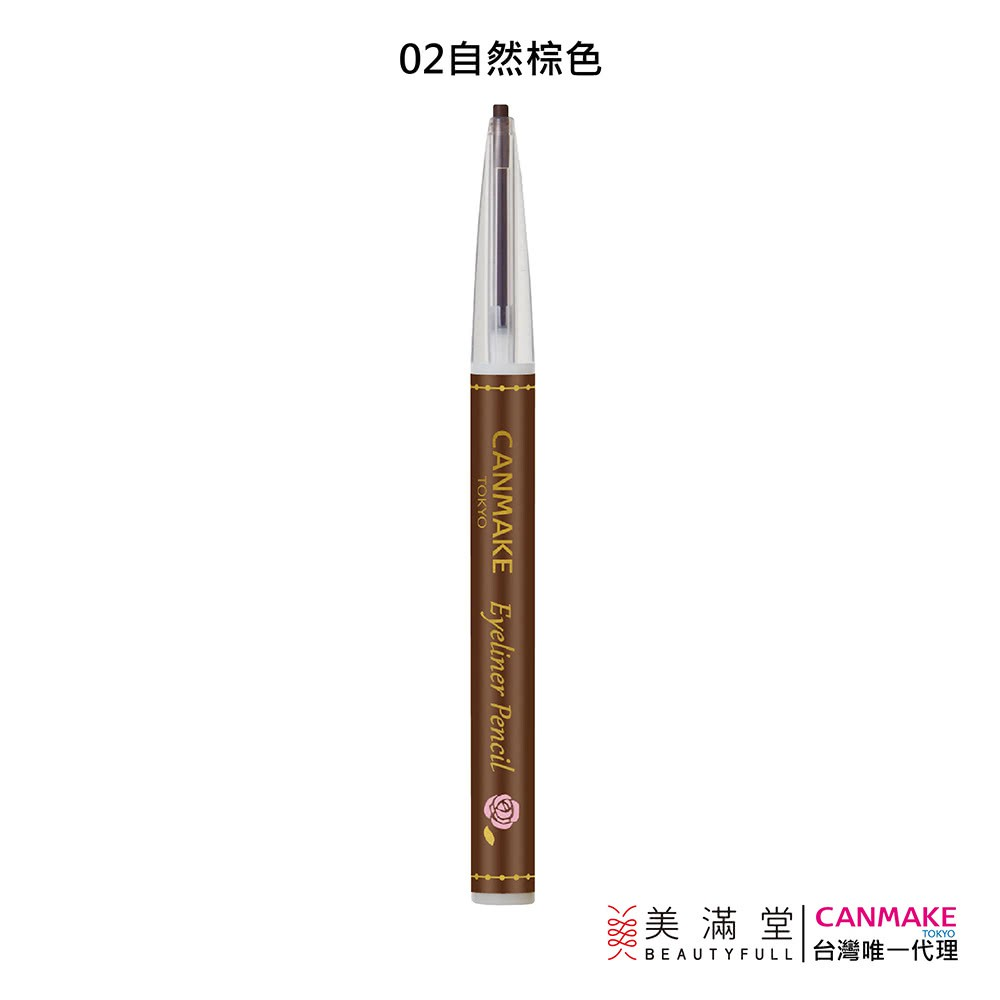 【iBeaute】CANMAKE 防水眼線筆652-02 0.2g