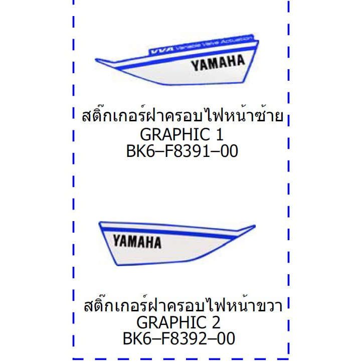 ~MEDE~ YAMAHA R15 V3 R15 V.3 R155 頭罩 頭罩貼紙 車頭貼紙 BK6-F8391-00