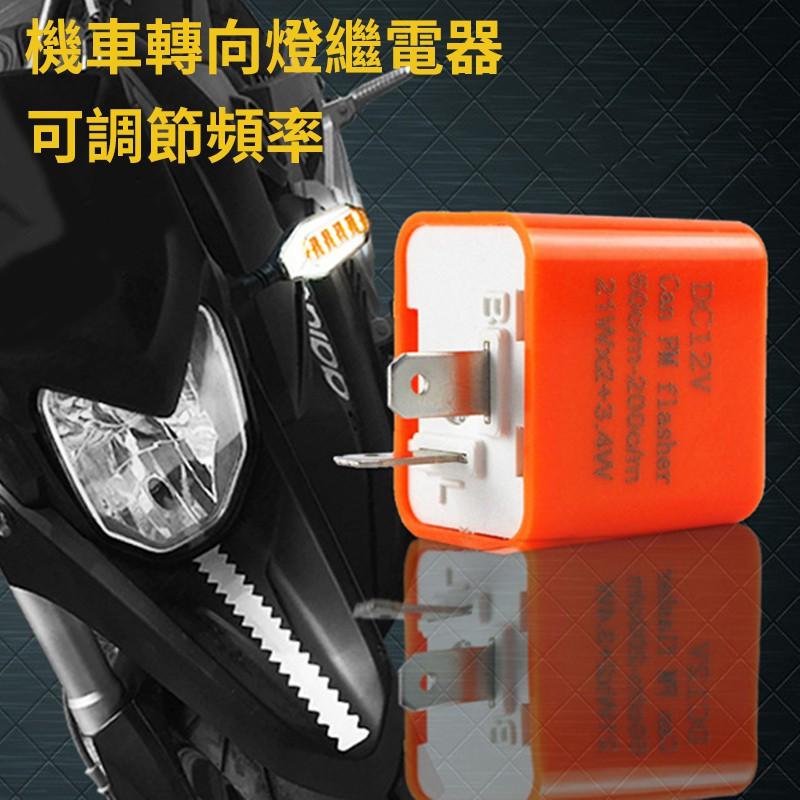機車摩托車LED方向燈繼電器 閃光器  閃爍器2PIN通用 可調閃爍速度 方向燈專用防快閃 12V