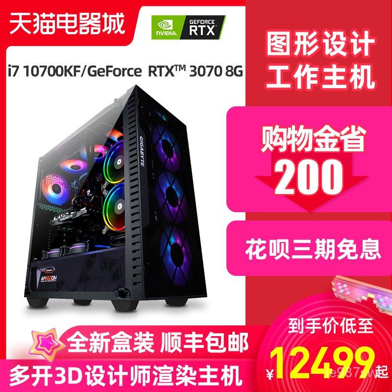 英特爾i7 9700KF/技嘉RTX2070升3060Ti 8G顯卡吃雞遊戲電腦主機辦公檯式組裝機全套設計師diy兼容機
