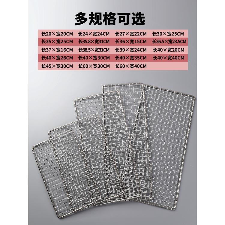 304燒烤網片不銹鋼網格網絲長方形夾子網烤網加粗商用鐵絲網格子