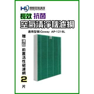 悍麟空氣清淨 Coway AP-1216L AP1216L AP1216 濾網 空氣清淨機 抗菌濾芯 活性碳 長效 副廠 桃園市