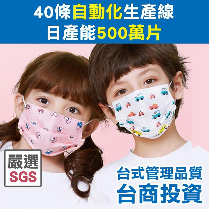 口罩 熱銷破50萬片 幼幼口罩 兒童 口罩 成人口罩 小朋友口罩 台灣SGS檢驗 口罩套 一次性 黑口罩 拋棄式 URS