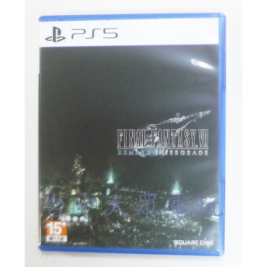 PS5 Final Fantasy VII Intergrade太空戰士 7 重製版 (中文版)二手商品【台中大眾電玩