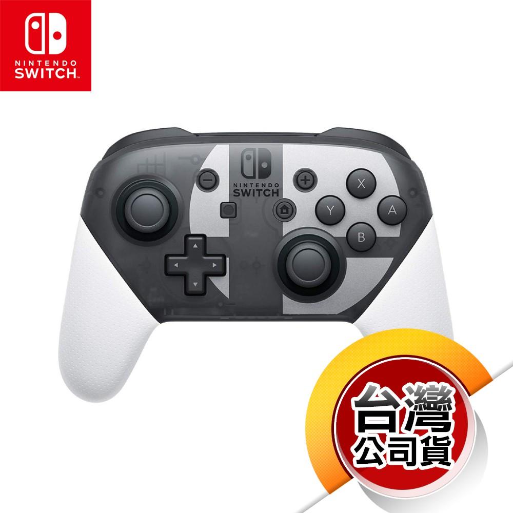 NS《控制器》Pro控制器 任天堂明星大亂鬥款(台灣公司貨)(任天堂 Nintendo Switch)