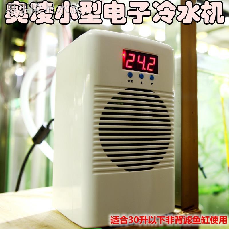 现货优选#✣﹍✹包郵奧凌小型水族箱魚缸冷曖兩用電子水冷機 冷水機 制冷機 30L水