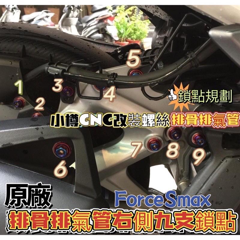 Smax abs Force155 排氣管排氣管側 9支鈦螺絲含墊片 KRV JER SR