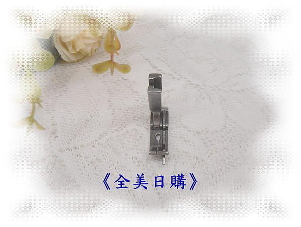 《壓線壓布腳》可車縫分*拼布材料兄弟JUKI勝家三菱工業用縫紉機