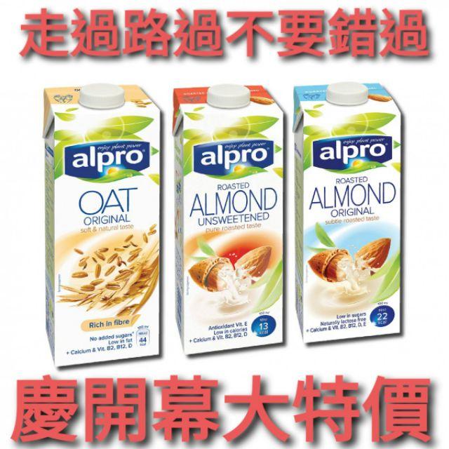 比利時 alpro 無糖杏仁飲 無糖燕麥奶 生酮飲食 多件最便宜