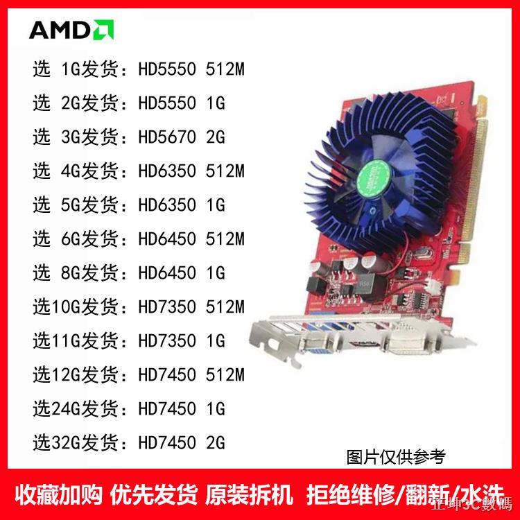 ⭐正坤正品⭐HD5550 HD5670 HD6350 HD6450 HD7350 HD7450 512M 二手辦公顯卡