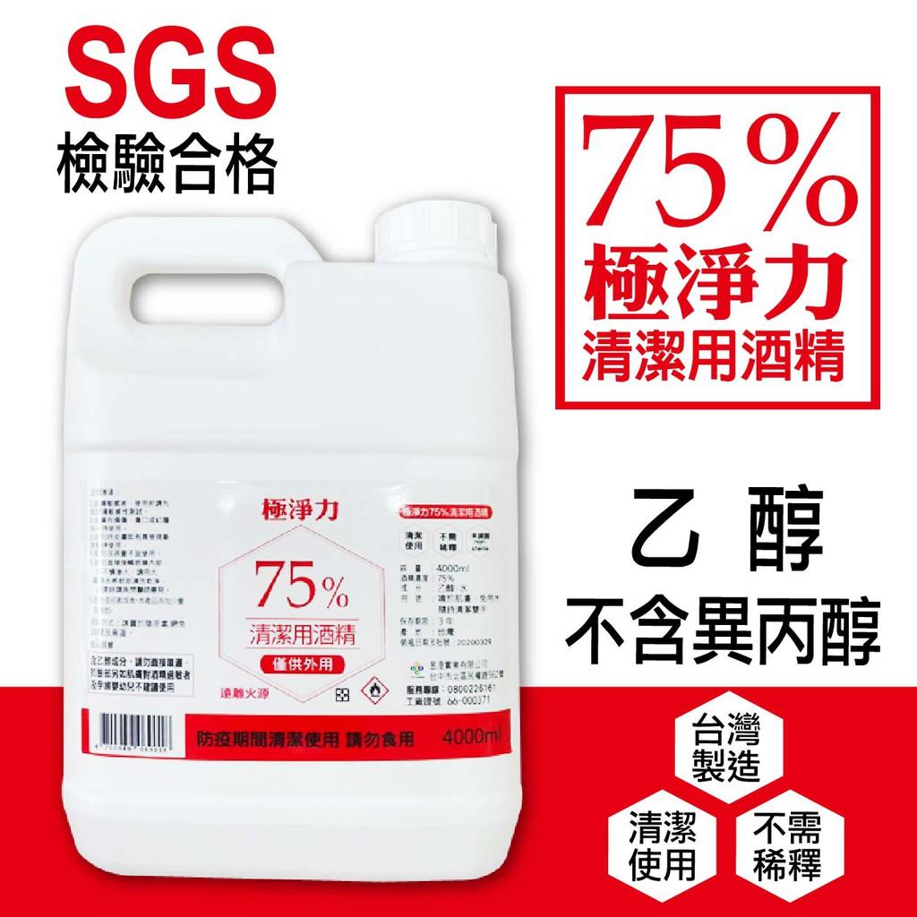 (1桶免運) 極淨力潔用酒精/4000ml桶裝4公升酒精75%