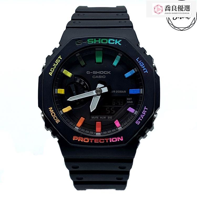 【現貨免運】改裝 GA-2100-1A 手錶 客製彩虹12刻度和錶殼字 Shinecollectionhk喬良百貨優