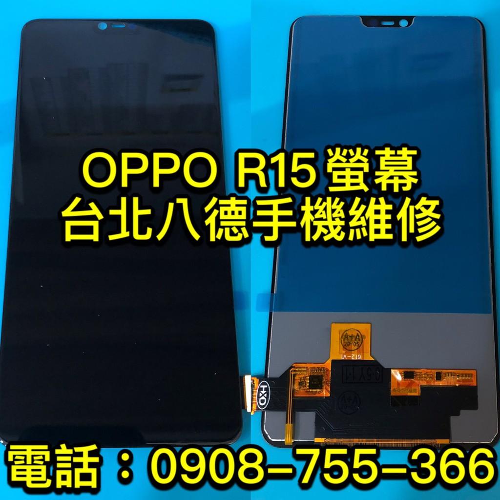 OPPO R15 螢幕 R15 PRO 現場維修 手機螢幕維修