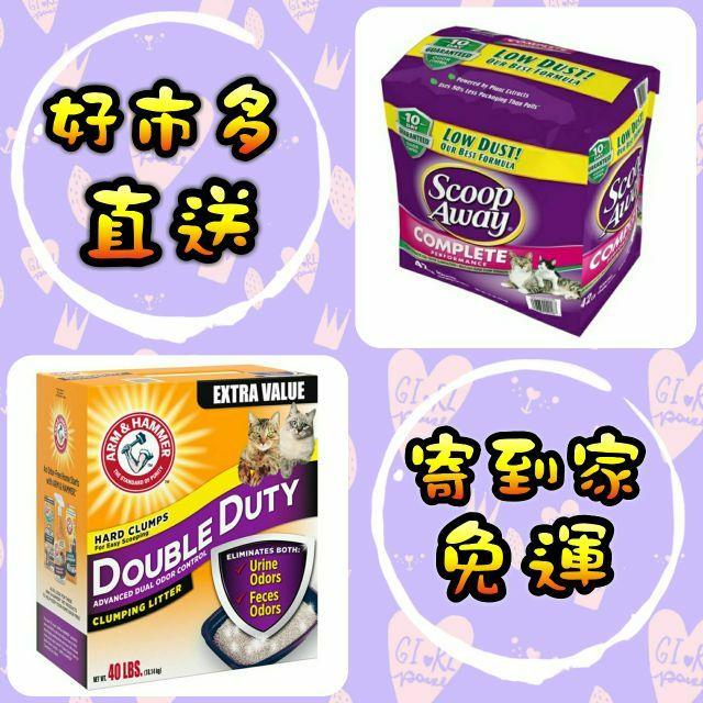 *請自行COSTCO好市多網站確認有貨🙏Scoop Away超凝結紫包貓砂19公斤/鐵鎚加強除臭貓砂18.14公斤