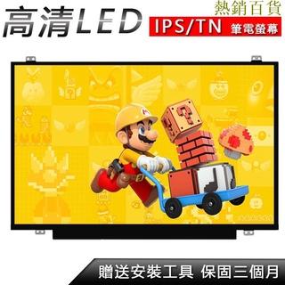 筆電螢幕 適用於華碩 宏碁 戴爾 惠普 聯想 13.3 14 15.6 17.3吋筆電螢幕液晶面板 更換 升級IPS螢幕 彰化縣