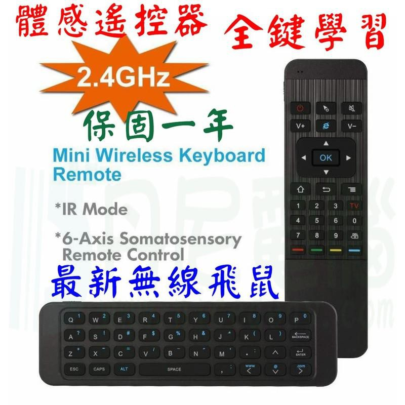 全鍵學習 充電版 適用任何盒子 安博盒子/千尋盒子/小米盒子 飛鼠 遙控器 無線滑鼠 體感滑鼠 無線飛鼠