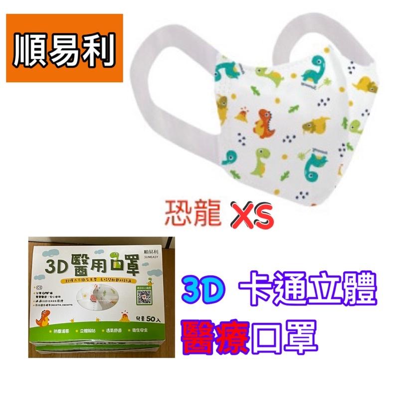 順易利 3D立體 兒童/幼童 醫用 卡通口罩