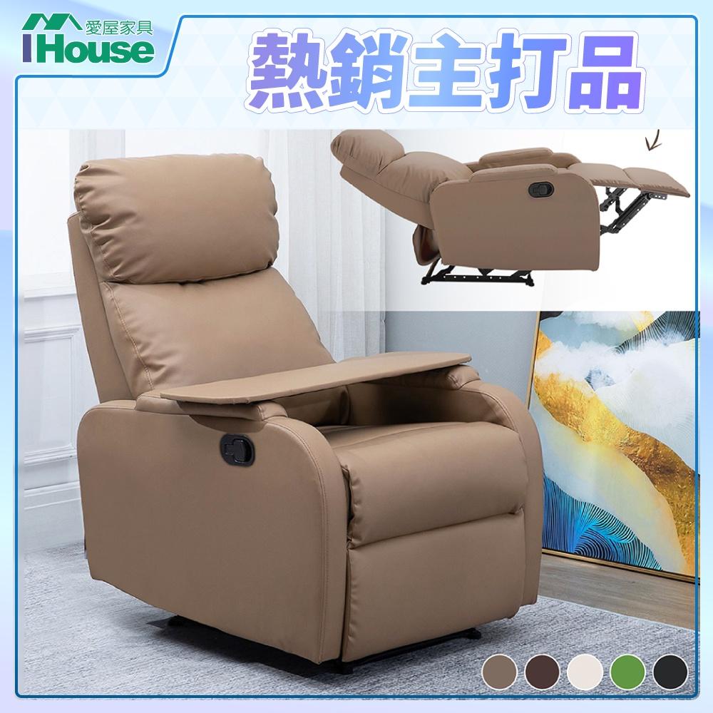 IHouse-安娜 單人休閒沙發躺椅/美甲椅(附工作板)