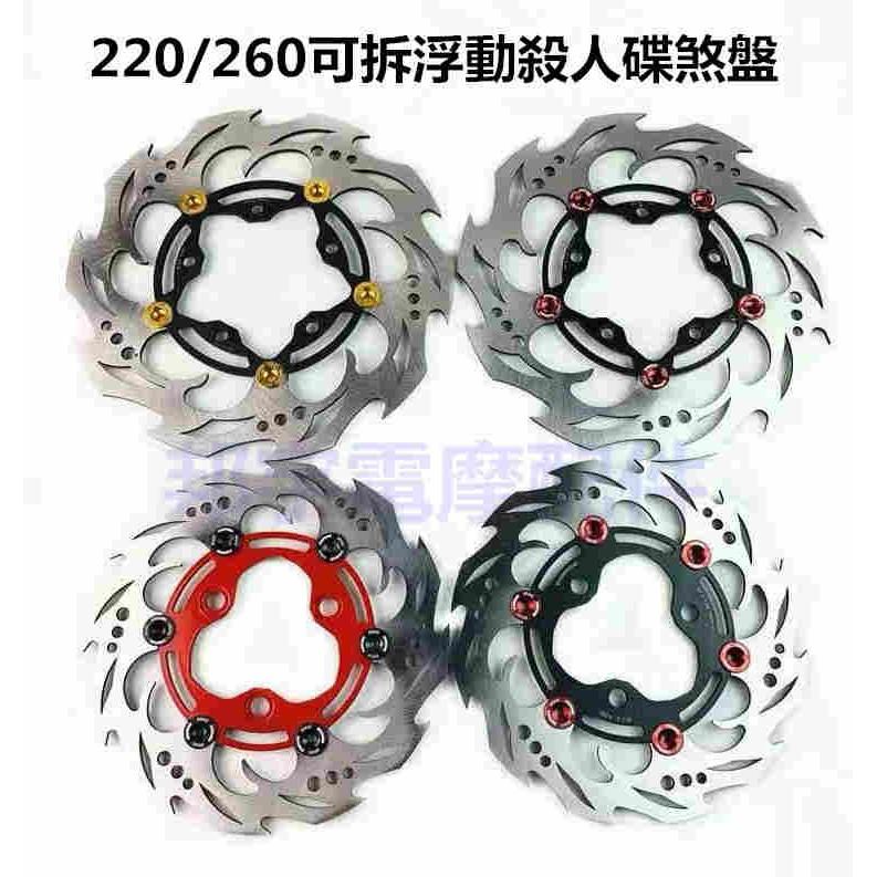 『台灣現貨』佛藍多RPM碟煞盤/220mm/260mm浮動碟盤 電動車 摩托車 戰狼 X戰警 獨角獸 改裝 零件