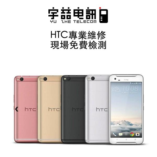 宇喆電訊 HTC One X9 dual sim 原廠內置電池 耗電 換原廠內建電池 無法充電 電池膨脹 現場維修換到好