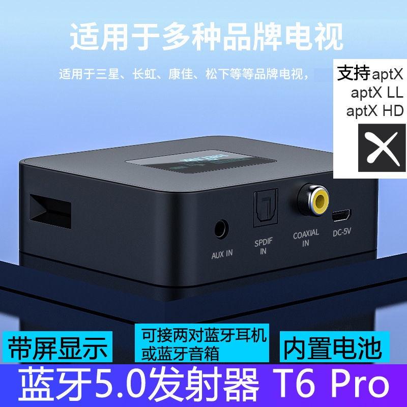 金盟電視藍牙5.0音頻發射器spdif光纖同軸3.5轉換無線耳機音響箱功放