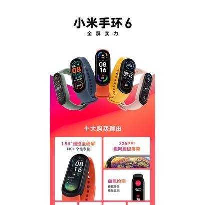 預購_陸版正品小米手環6