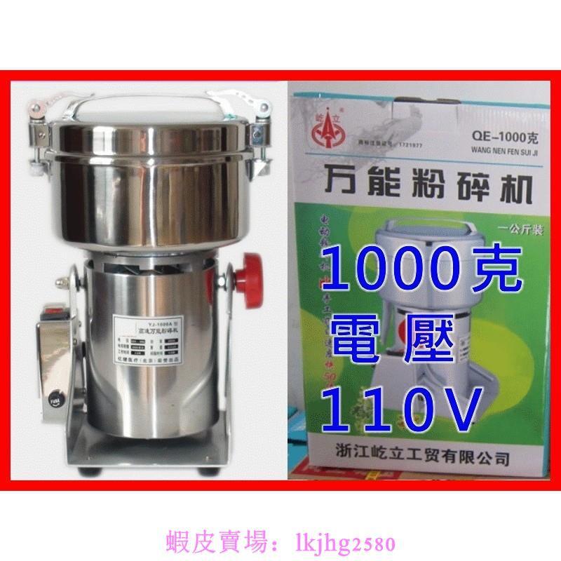 [嚴選][] 1000克110V 搖擺式磨粉機 藥材粉碎機中藥粉碎機 五穀磨粉機