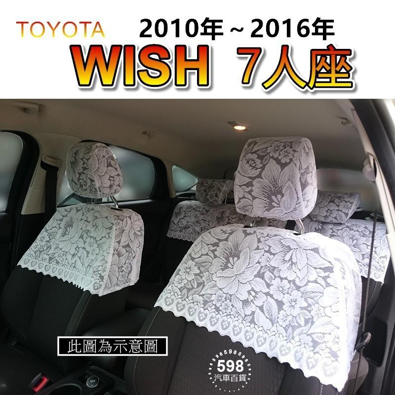 汽車蕾絲椅套 TOYOTA Wish 7人座(10年~16年)台灣製造 蕾絲椅套 椅套 wish 半套椅套(598)