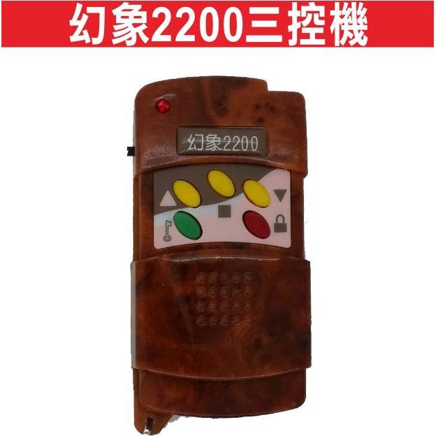 {遙控器達人}幻象2200三控機 可控制三個門 滾碼遙控器 發射器 快速捲門 電動門搖控器 維修 鐵捲門拷貝遙控器