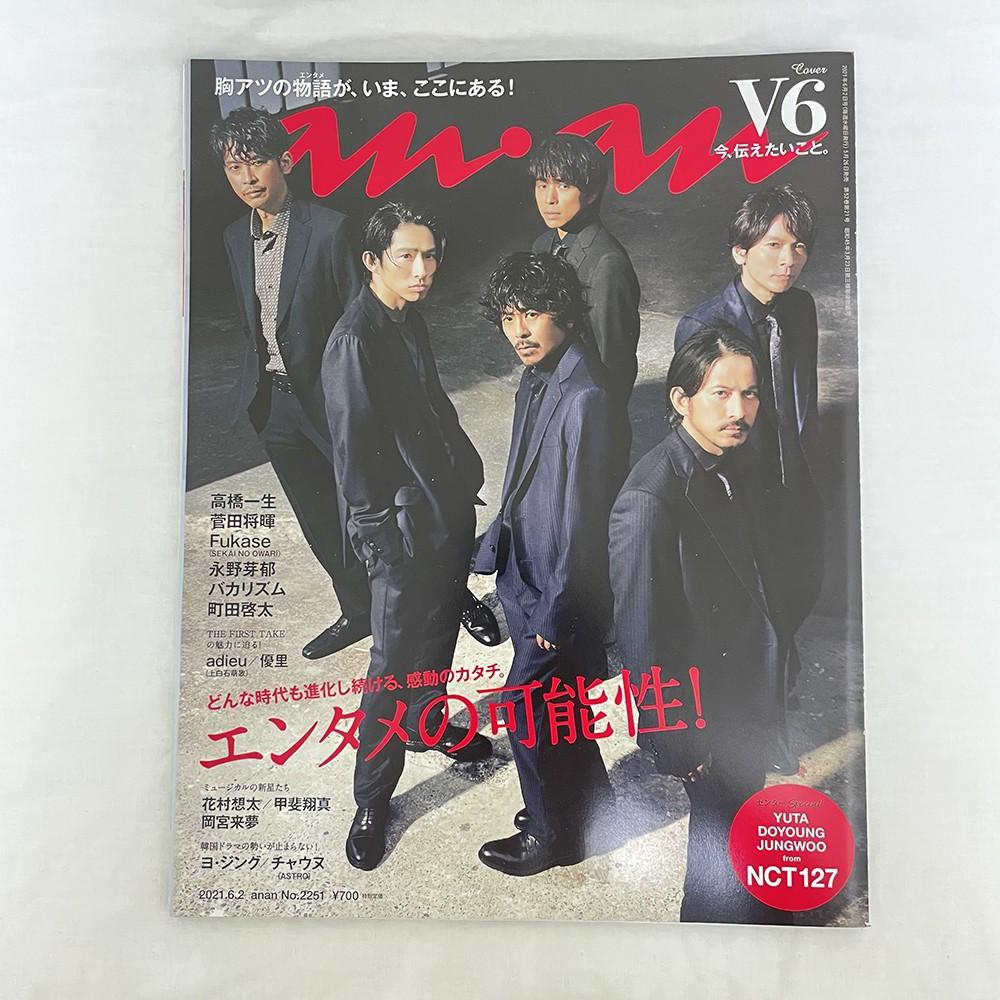 【 現貨 】 anan アンアン 2021 6月2日 表紙 V6 切頁