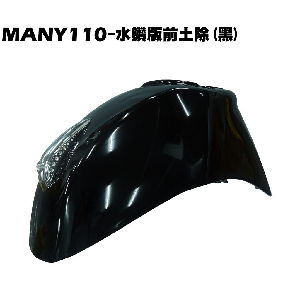 MANY 110-水鑽M版前土除(黑)【SE22BA、SE22BC、光陽車殼擋泥板】