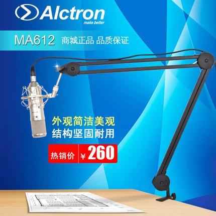 *下殺價*Alctron/愛克創MA612麥克風支架萊維特話筒支架懸臂支架