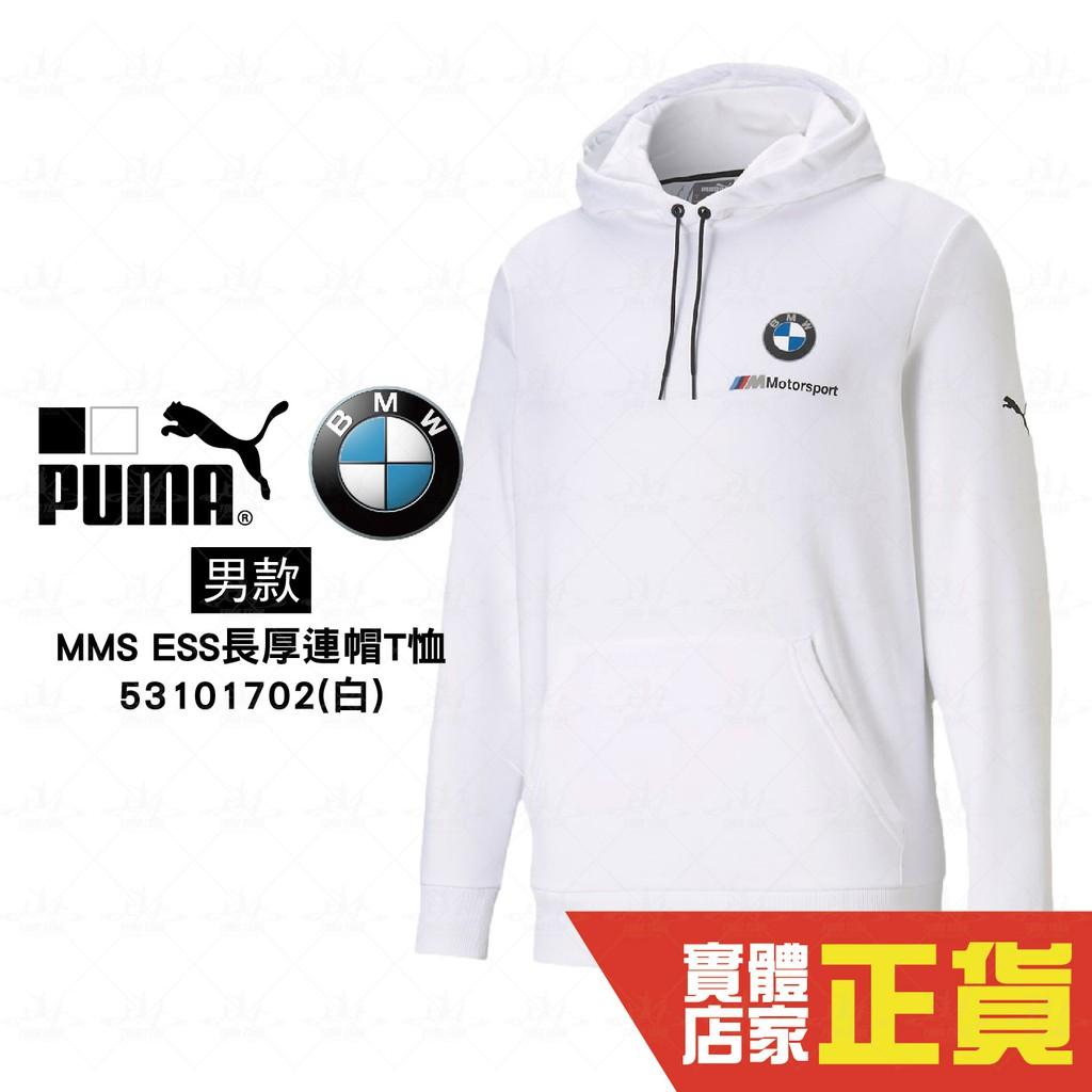 Puma BMW 男款 白色 連帽上衣 棉質 運動 休閒 保暖 長厚連帽 T恤 53101702 歐規