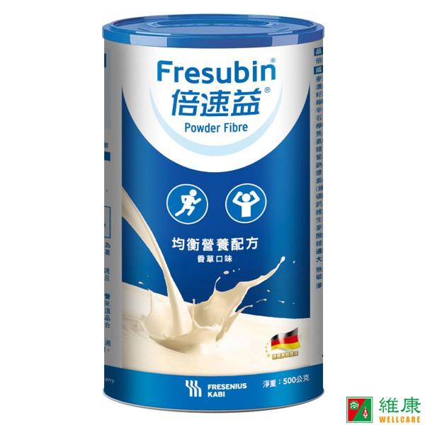 倍速益 含纖均衡營養配方(香草口味/粉狀) 500g/罐 維康