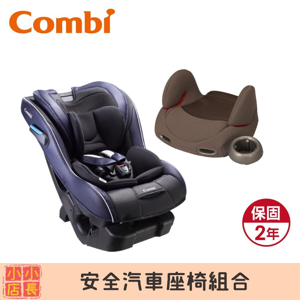 現貨 Combi New Prim Long EG Booster 增高墊 安全汽車座椅 兒童安全座椅 寶寶安全座椅